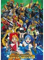 トミカ絆合体 アースグランナー DVD-BOX3