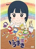カラフル忍者いろまき【犬山イヌコ出演のドラマ・DVD】