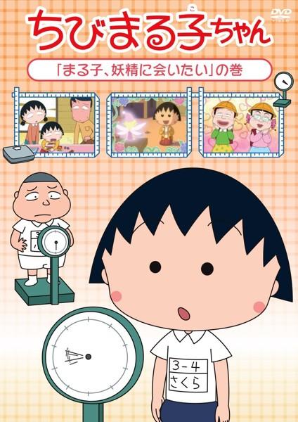 ちびまる子ちゃん2017年7月分 (1)