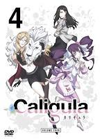 TVアニメ「Caligula-カリギュラ-」第4巻