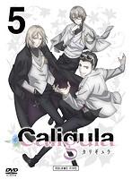 TVアニメ「Caligula-カリギュラ-」第5巻