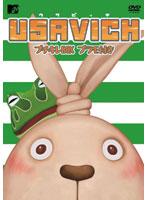 USAVICH-DVD BOX 「プチキレ・BOX」プラモ付き (数量限定商品)