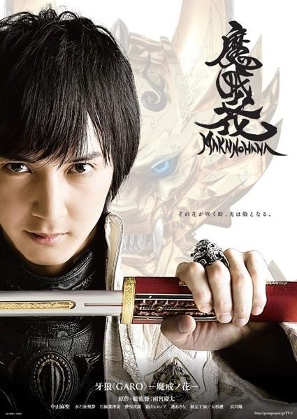 牙狼〜魔戒ノ花〜 DVD-BOX 1