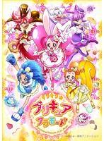 キラキラ☆プリキュアアラモード vol.2[PCBX-51702][DVD] 製品画像
