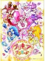 キラキラ☆プリキュアアラモード vol.15