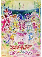 映画プリキュアスーパースターズ!【特装版】[PCBX-51777][DVD]