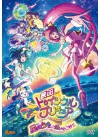 映画スター☆トゥインクルプリキュア 星のうたに想いをこめて (特装版)