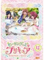 ヒーリングっどプリキュア vol.4 アニソン・ゲーソンDB
