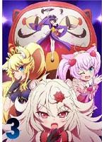TVアニメ「SHOW BY ROCK!!STARS!!」第3巻 (ブルーレイディスク)