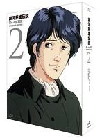 銀河英雄伝説 Blu-ray BOX2【スタンダード版】 (ブルーレイディスク)