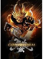 【TVシリーズ】牙狼<GARO>-GOLD