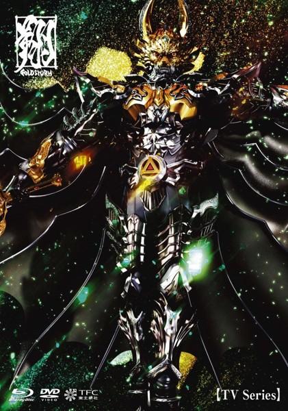 【TVシリーズ】牙狼-GOLD STORM-翔 BD-BOX2 (ブルーレイディスク)