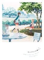 あさがおと加瀬さん。Flower Edition (ブルーレイディスク)