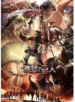 進撃の巨人 Season 3(6)(初回限定版 ブルーレイディスク)