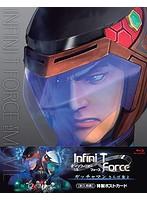 劇場版Infini-T Force ガッチャマン さらば友よ (ブルーレイディスク)