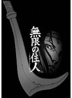 アニメ「無限の住人-IMMORTAL-」Blu-rayBOX下巻 (ブルーレイディスク)