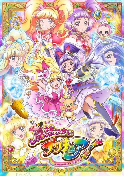 魔法つかいプリキュア!vol.4 (ブルーレイディスク)