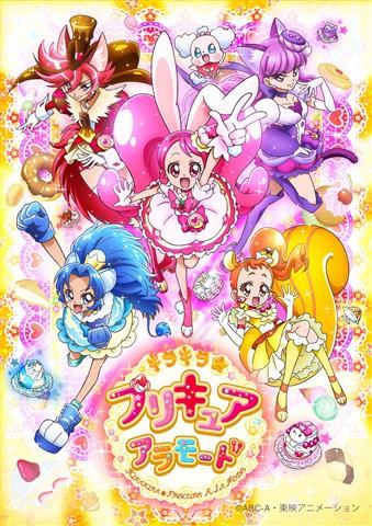 キラキラ☆プリキュアアラモード vol.2 (ブルーレイディスク)