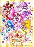 キラキラ☆プリキュアアラモード Vol.4 (ブルーレイディスク)