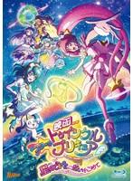 映画スター☆トゥインクルプリキュア 星のうたに想いをこめて (特装版 ブルーレイディスク)