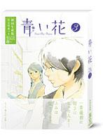 青い花 第3巻