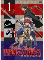 聖剣の刀鍛冶 Vol.1