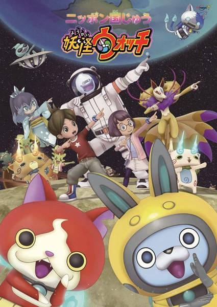 妖怪ウォッチ DVD-BOX6