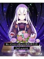 Re:ゼロから始める異世界生活 2nd season 1 (ブルーレイディスク)