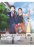Re:ゼロから始める異世界生活 2nd season 2 (ブルーレイディスク)