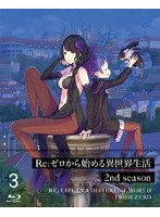 Re:ゼロから始める異世界生活 2nd season 3 (ブルーレイディスク)