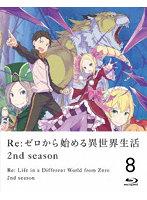 Re:ゼロから始める異世界生活 2nd season 8 (ブルーレイディスク)