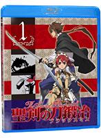 聖剣の刀鍛冶 Vol.1 (ブルーレイディスク)