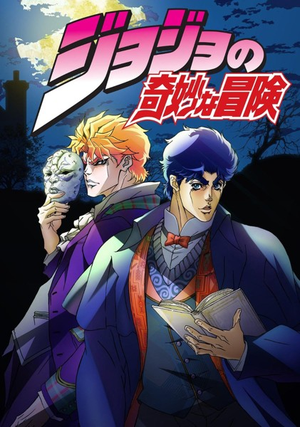 ジョジョの奇妙な冒険 Vol.4 (初回生産限定版 ブルーレイディスク)