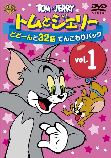 トムとジェリー どどーんと32話 てんこもりパック Vol.1