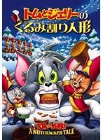 トムとジェリーのくるみ割り人形【Ami出演のドラマ・DVD】