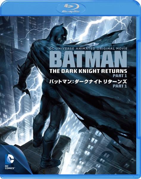 バットマン:ダークナイト リターンズ Part 1 (ブルーレイディスク)