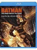 バットマン:ダークナイト リターンズ Part 2[1000592173][Blu-ray/ブルーレイ] 製品画像