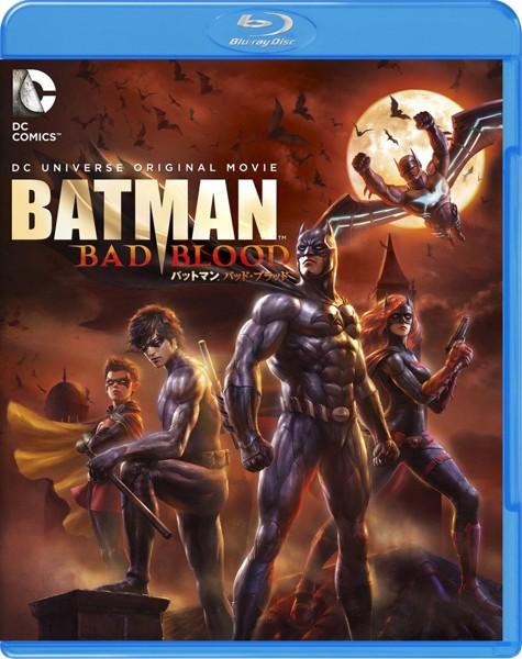 バットマン:バッド・ブラッド (ブルーレイディスク)