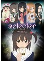 selector infected WIXOSS BD-BOX (初回仕様版 ブルーレイディスク)