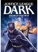 ジャスティス・リーグ:ダーク[1000648110][Blu-ray/ブルーレイ] 製品画像