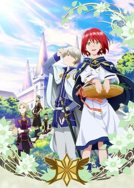 赤髪の白雪姫 Blu-ray BOX (初回仕様版 ブルーレイディスク)