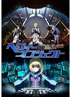 ヘヴィーオブジェクト Blu-ray BOX (ブルーレイディスク)