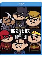 DCスーパーヒーローズ vs 鷹の爪団 ブルーレイ&DVDセット[1000710495][Blu-ray/ブルーレイ]