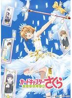 カードキャプターさくら クリアカード編 Vol.8(初回仕様版 ブルーレイディスク)