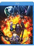 アクセル・ワールド Blu-ray BOX<スペシャルプライス版> (ブルーレイディスク)