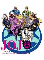 ジョジョの奇妙な冒険 黄金の風 Vol.3 (初回仕様版 ブルーレイディスク)