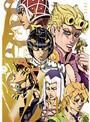 ジョジョの奇妙な冒険 黄金の風 Vol.10 (初回仕様版)