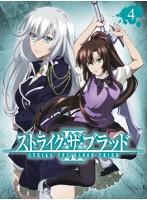 ストライク・ザ・ブラッド III OVA Vol.4 (初回仕様版 ブルーレイディスク)