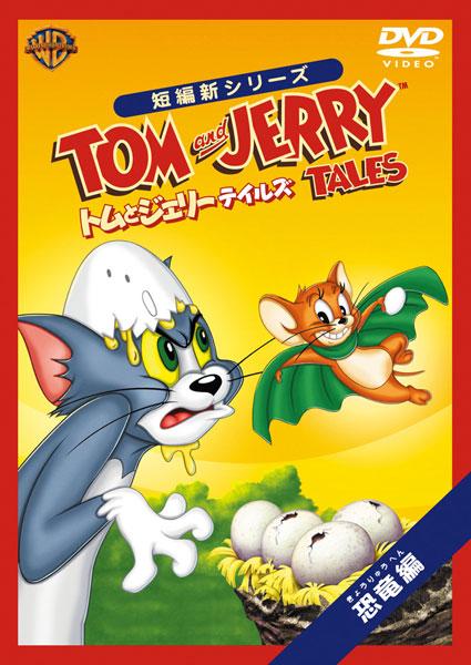 トムとジェリー テイルズ 恐竜編 (1コインDVD)