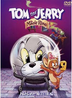 トムとジェリー 魔法の指輪